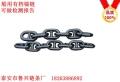 广东开舱链条船用舱盖链条产地货源