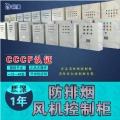 深圳翎翔消防風機控制箱具有什么樣的功能