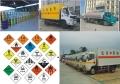 上海到建陽危險品物流