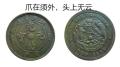 江西戰國方孔圓錢多少錢在哪里鑒定九江