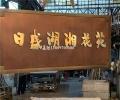 河南售樓處仿古銅純銅牌匾門頭招牌制作工藝解說