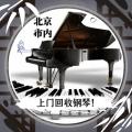 上門回收鋼琴回收立式鋼琴三角鋼琴