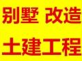 北京別墅改造公司=專注別墅土建