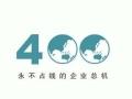 杭州400电话成为了区分个人和公司的工具