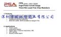 華新科PDC信昌防浪涌車規級厚膜電阻產品信息