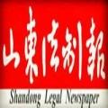山東省級報紙電話山東省級報紙廣告部電話山東報紙廣告