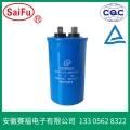 CBB65空調電容器交流電動機電容器