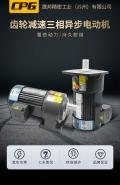 CPG台湾晟邦三相异步电机现货供应