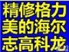 廣州天河區珠村空調維修不制冷加雪種移機拆裝清洗電話