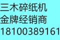 濟南三木碎紙機專賣,三木SD9282錳鋼刀內芯碎紙