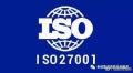 辦理肇慶ISO27000認證服務,iso基本信息