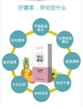 清凈速綜合酵素粉排宿便便秘減低體脂
