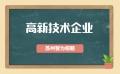 高新技术企业领域选择-苏州企业1对1专属顾问