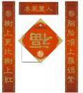 安徽滁州市广告对联福字春联定制