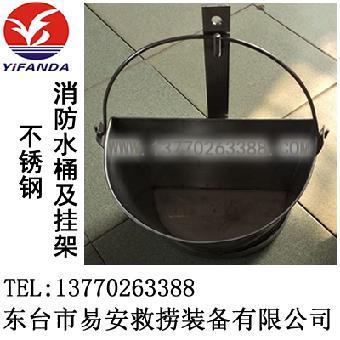 不锈钢消防水桶,船用消防桶挂架