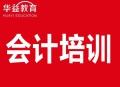 東莞道滘0基礎學會計 會計考證 會計實操培訓職業