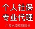 北京社保代繳代辦 廣源社保連鎖服務 北京各區社保