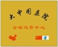 大中國畫院慈善拍賣,書畫拍賣高端交易