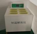 寧夏恒溫循環解凍箱CYRJ-12D血液解凍儀4聯