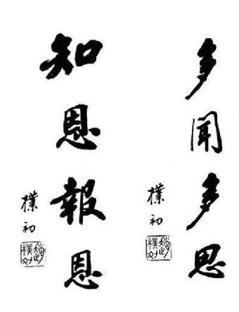 赵朴初字画的特征