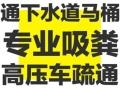 蘇州市承接廠區吸污抽糞優質服務