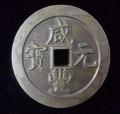 成都市古錢幣成交價值表