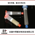 针筒包装银钎焊膏 膏状银焊料 银焊膏