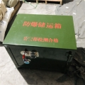 移動防爆箱 室外火工品存放柜 野外爆破器材柜