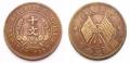 广西玉林有古币民国双旗币鉴定交易中心?