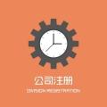 想把香港公司轉讓了,有需要注意的事項么?