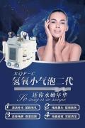 韓國氫氧清潔小氣泡