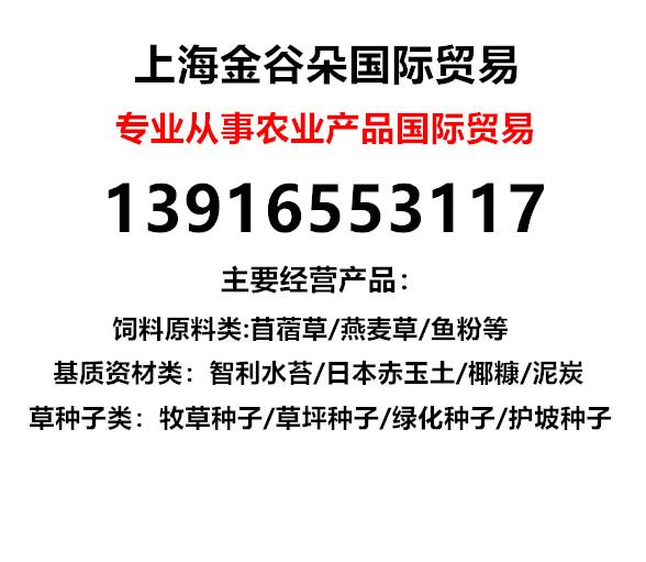 上海金谷朵國際貿易有限公司