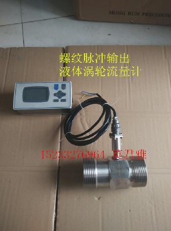 实物接线图-螺纹连接dn50液体涡轮流量计厂家现货