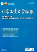 北京工業大學學報·社會科學版