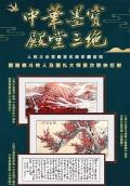 中華墨寶殿堂三絕名畫珍藏套組