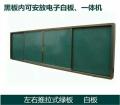 濟南多媒體教學推拉黑板交互式黑板配件