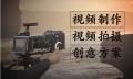 济宁广告片拍摄_微电影拍摄视频制作_企业宣传片制作