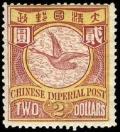 大清朝郵票現在的市場價值多少錢