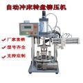 轉盤式氣動鉚壓機 含機械手下料多工位鉚壓氣動沖壓機