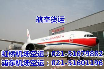 上海浦东机场航空托运部