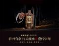 大國醬鄉·一代宗師新工藝白酒