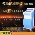 五行径络养生减肥仪器价格 五行径络养生减肥仪报价单