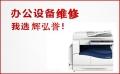 昆山富士施乐打印机维修站 Fuji Xerox