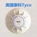 可信賴的Tyco感煙探測器601P-M