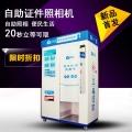 证件照一体机 南京哪有自助照相亭 证照通厂家