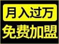 """濱州家電清洗加盟技術怎么樣綠潔士""""錢""""景廣闊"""
