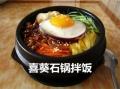 """特色餐飲加盟 喜葵石鍋拌飯加盟利潤 商機""""石""""中求"""