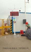 鞏義建筑工地揚塵在線監測系統安裝銷售公司