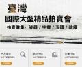 民国双喜罐拍卖最高赔率公司湖南鉴定拍卖交易
