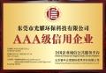 供应东莞市光耀环保公司家电清洗多元创业盈利平台